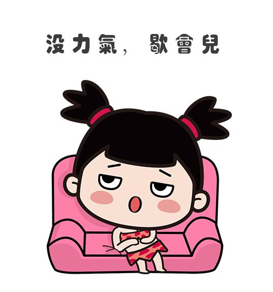表情女生痛表情+卖萌撒娇表情|表情姨妈v表情熊猫网络包图片