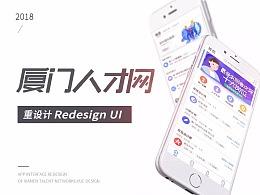 「2018」厦门人才网UI Redesign