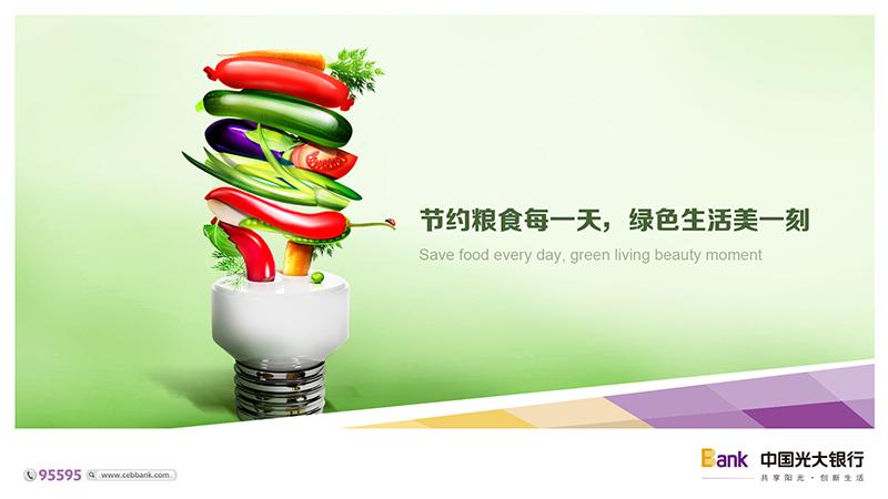 光大银行节约粮食公益海报图片