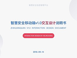 交互设计文档