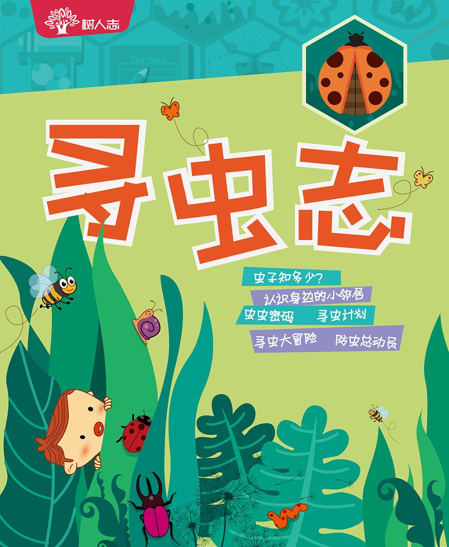 儿童手绘画手册|书装/画册|平面|jennyliang - 原创