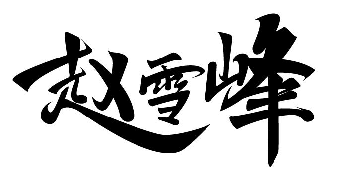 字体漫画原创1|平面/字形|毛笔|宫子-练习设计字体美式设计图片