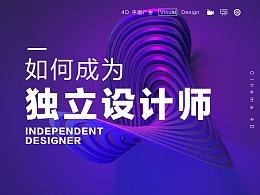 成为独立设计师的三点建议