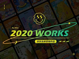 2020年京东生鲜工作总结