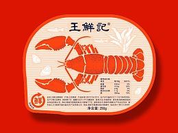 王鲜记-放大核心产地优势,打造领先的农业品牌