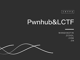 PWNHUBxLCTF比赛项目