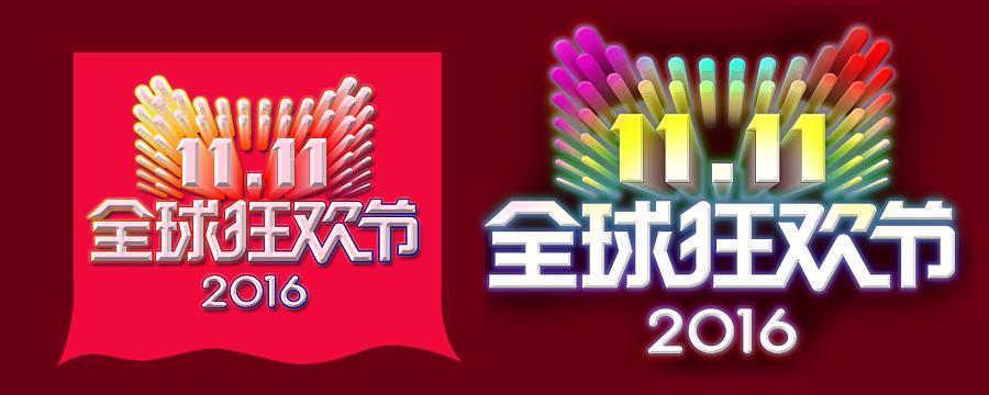 双十一logo,logo图片