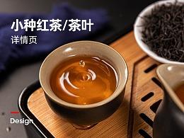正山小种红茶详情页