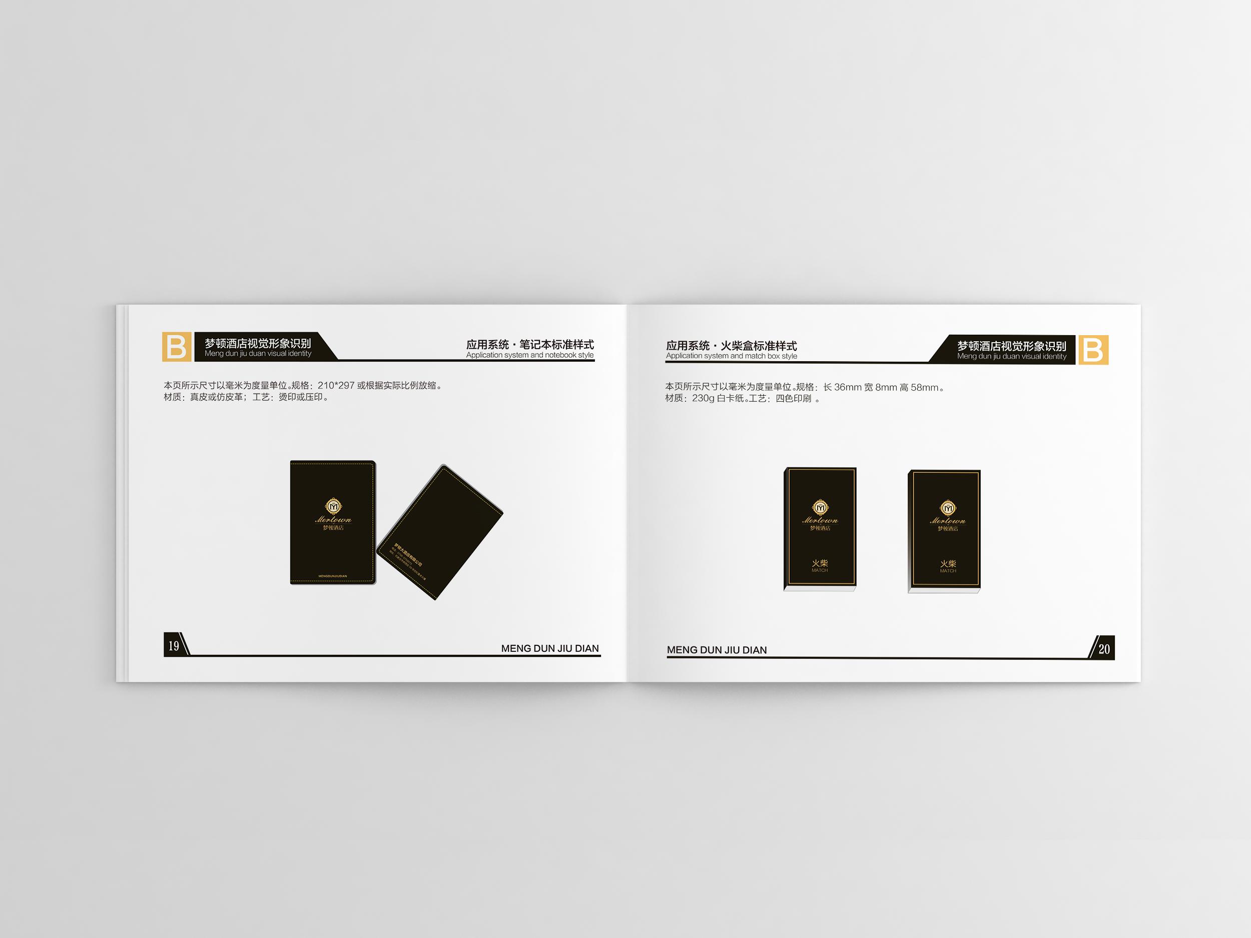 手册vi应用酒店设计dnf90设计图图片