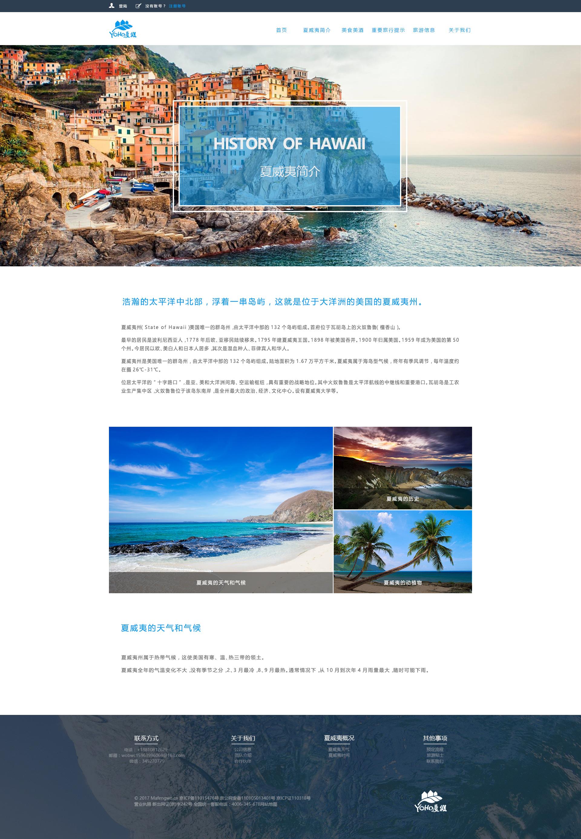旅游网页设计|网页|企业官网|bwc噚 - 原创作品图片