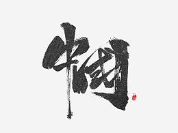 2019手写毛笔字头合集