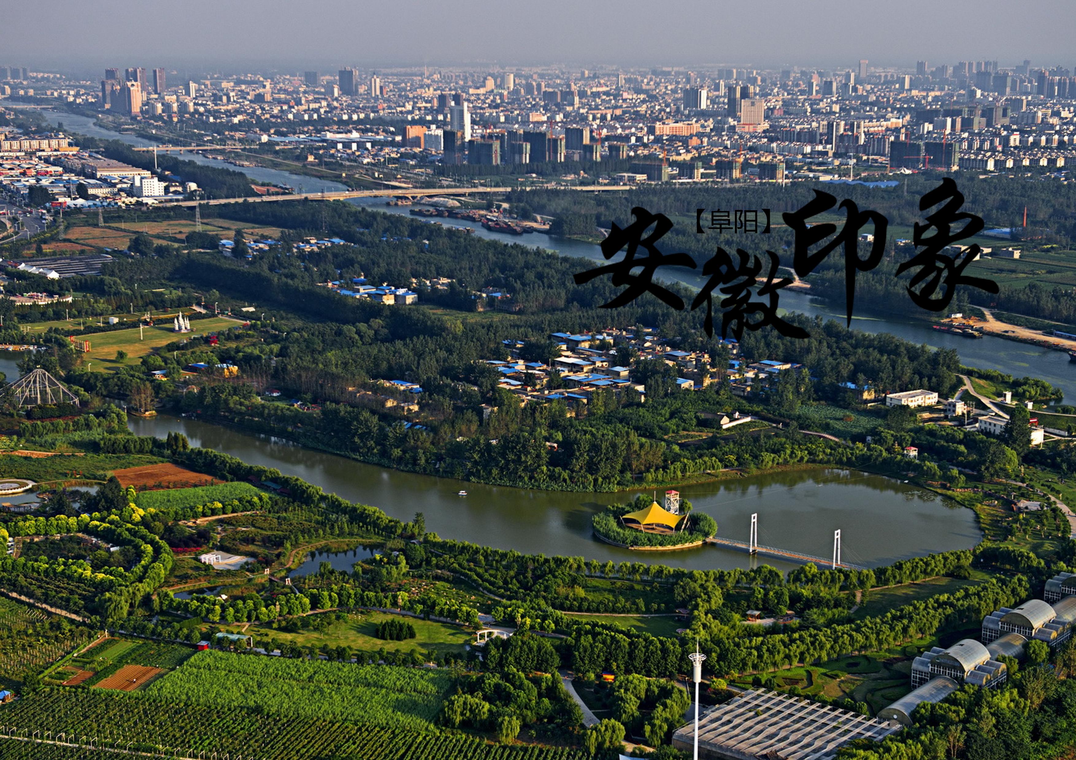 安徽阜阳景点|平面|书装/画册|浅墨幺幺 - 原创作品