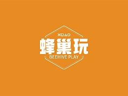 蜂巢玩品牌设计
