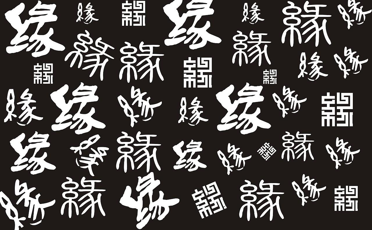 以巧妙的手法将小篆字体抛砖引玉,玉如意表示吉祥如意的意思则小麦
