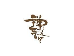 十二月手写书法字体