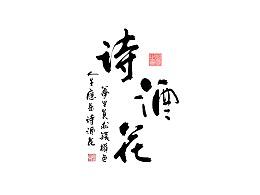 0626书法【板写+软笔手写】