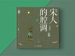 宋人的腔调书籍装帧设计