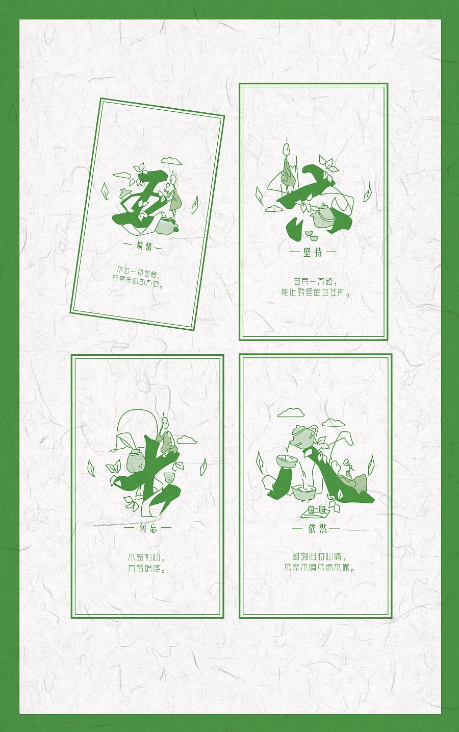 包装设计—手绘插画部分