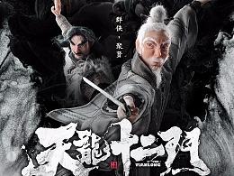 打造中国文化符号——天龙八部十二门泥塑创新用传统定格动画演绎全新武侠故事