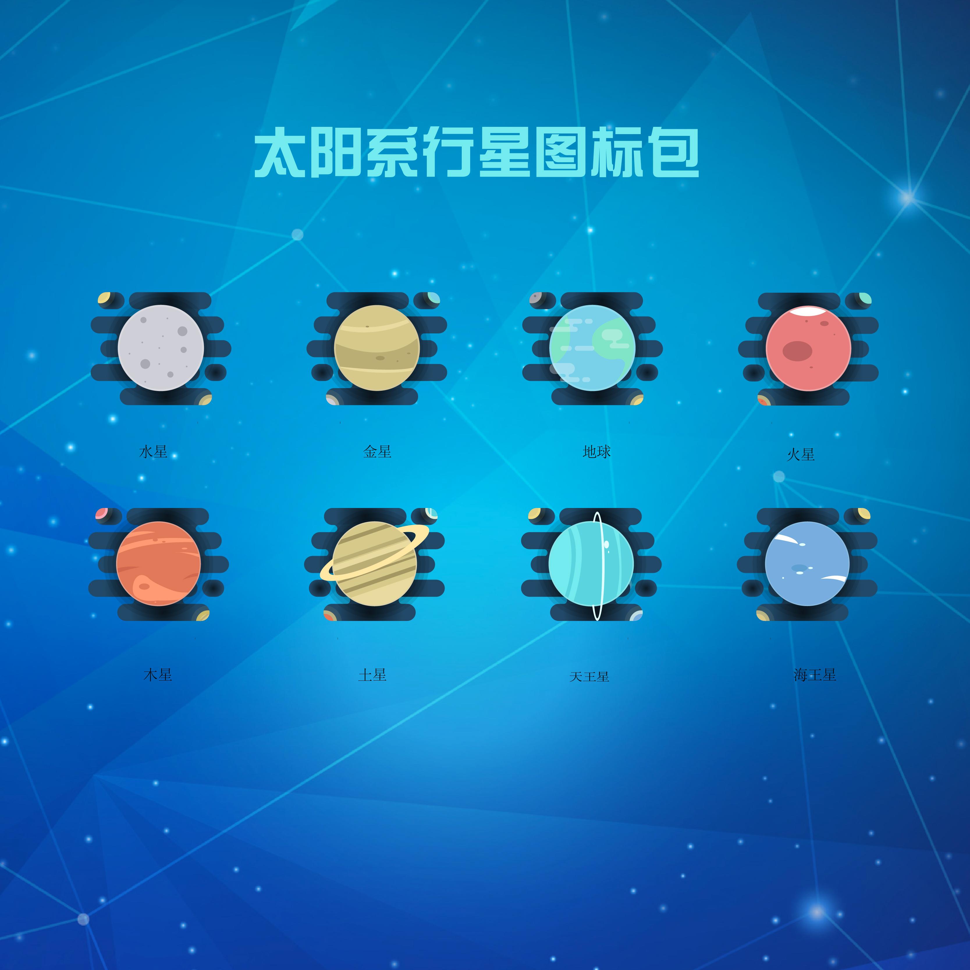 八大行星图标
