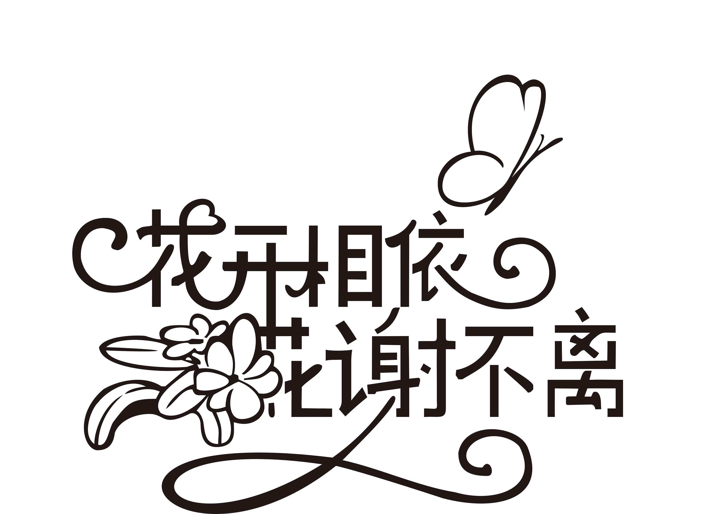 字体 艺术字