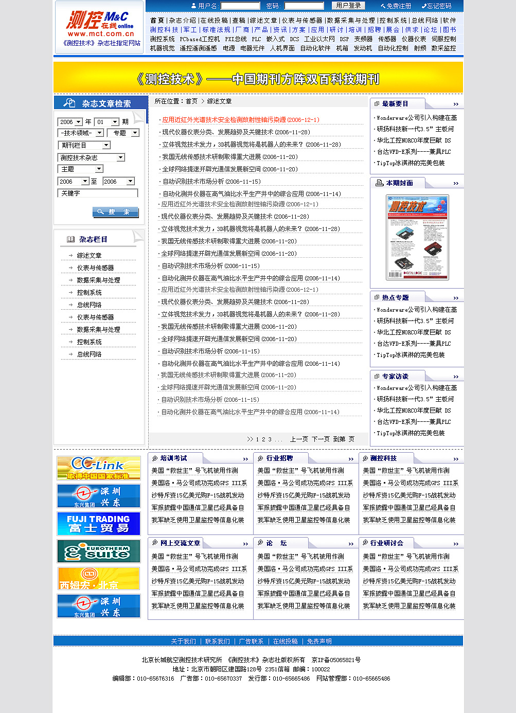 最新商业资讯_2006 测控技术在线行业资讯网站|UI|图标|everest - 原创作品 - 站酷 ...