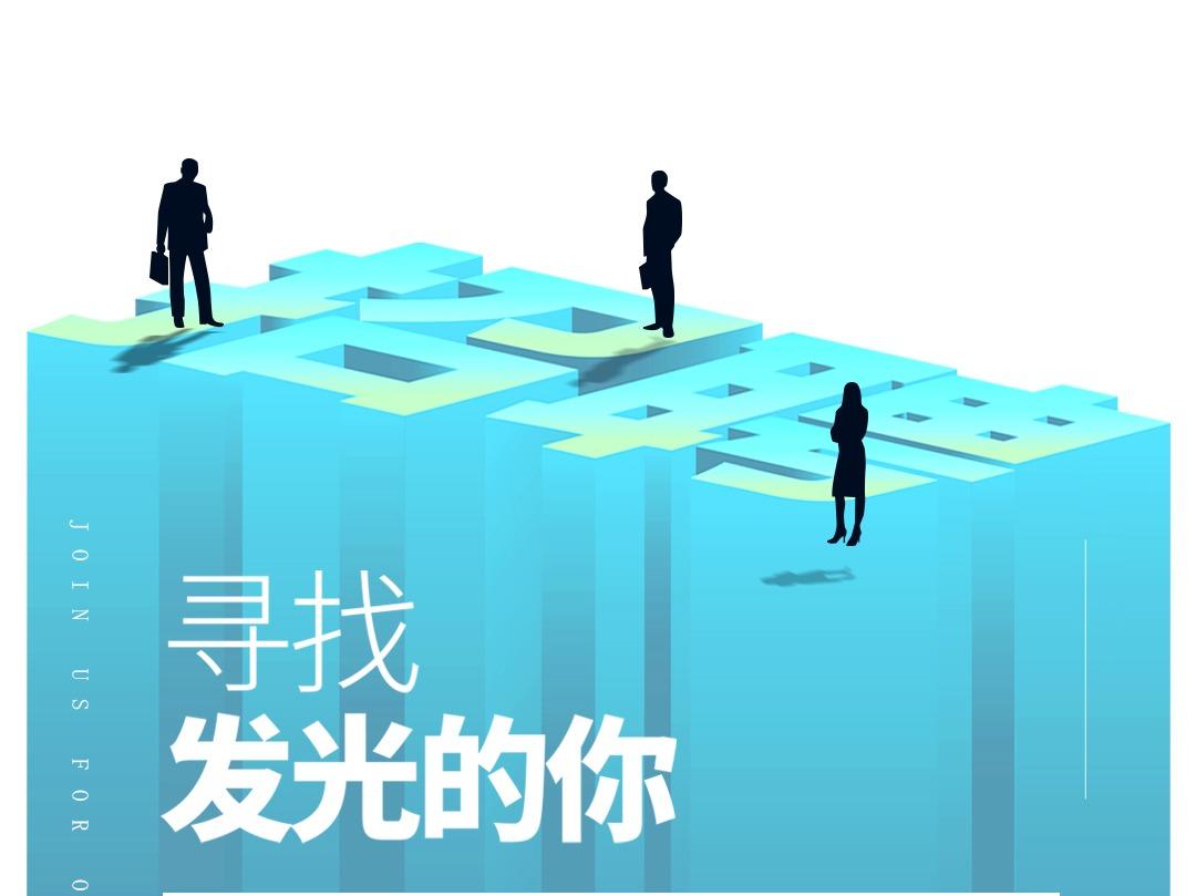 微信招聘广告图片