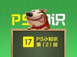 公开课之设计实用技巧【第17课】PS小知识(2)