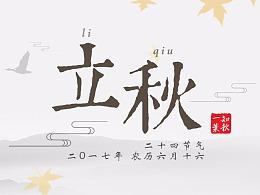 立秋banner