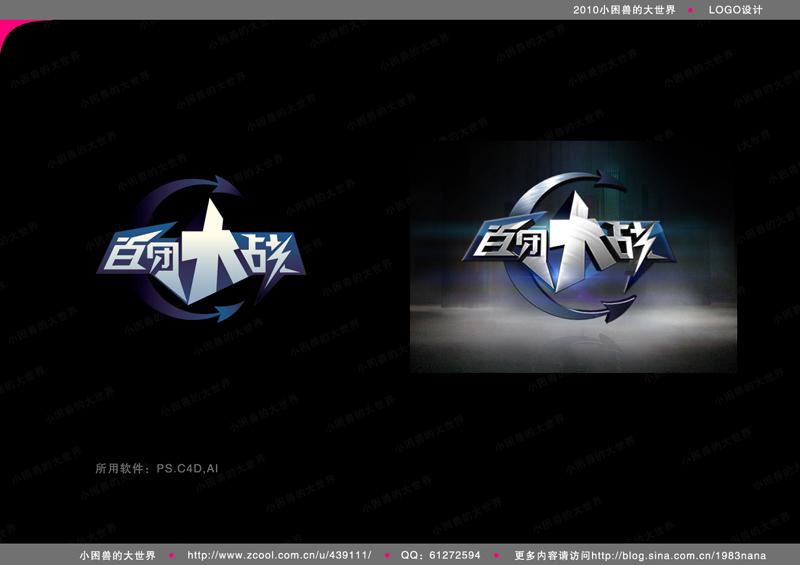 查看《2010作品回顾—电视包装栏目标识字体设计》原图,原图尺寸:800x565