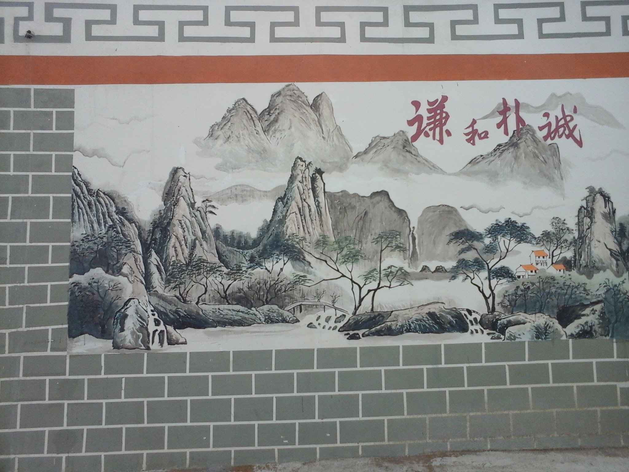 手绘壁画山水之《谦和朴成》