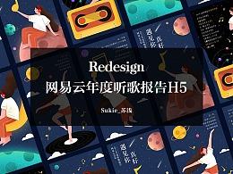 redesign h5  网易云年度听歌报告