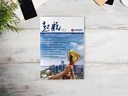 中国电建路桥《起航》2018年第2期·内刊设计