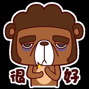 浓眉毛不仅代表着一种坚强刚毅果断的性格,但由于用脑过度,疲倦熊时常图片