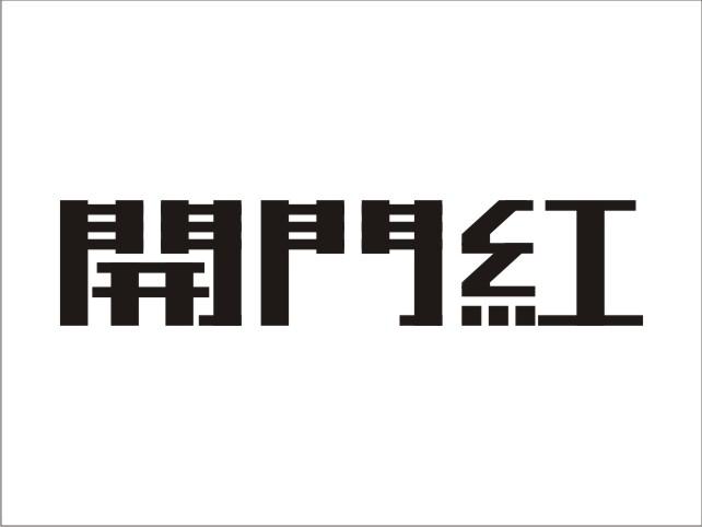 查看《标志字体变形作品集》原图,原图尺寸:642x482