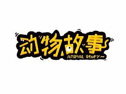 动物故事 1-3