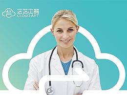 云艺正畸-云科技 艺生活(齿科/牙科/口腔/医疗/医美)