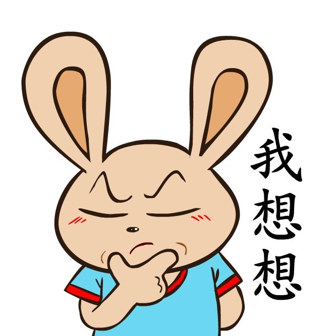 兔匪匪微信表情第四辑|匪匪动漫|网络|兔表情-带搞笑动画包不字表情图片