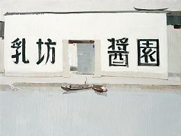 吴冠中《画眼》大师文字,作品欣赏,第三更