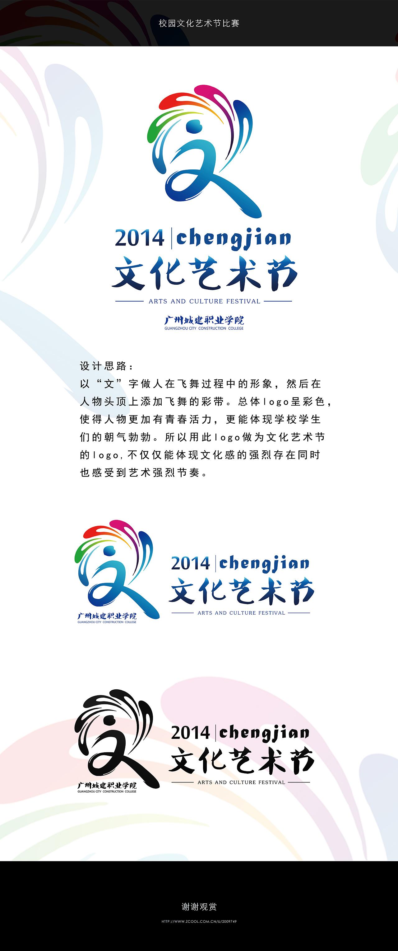 文化艺术节logo设计大赛图片