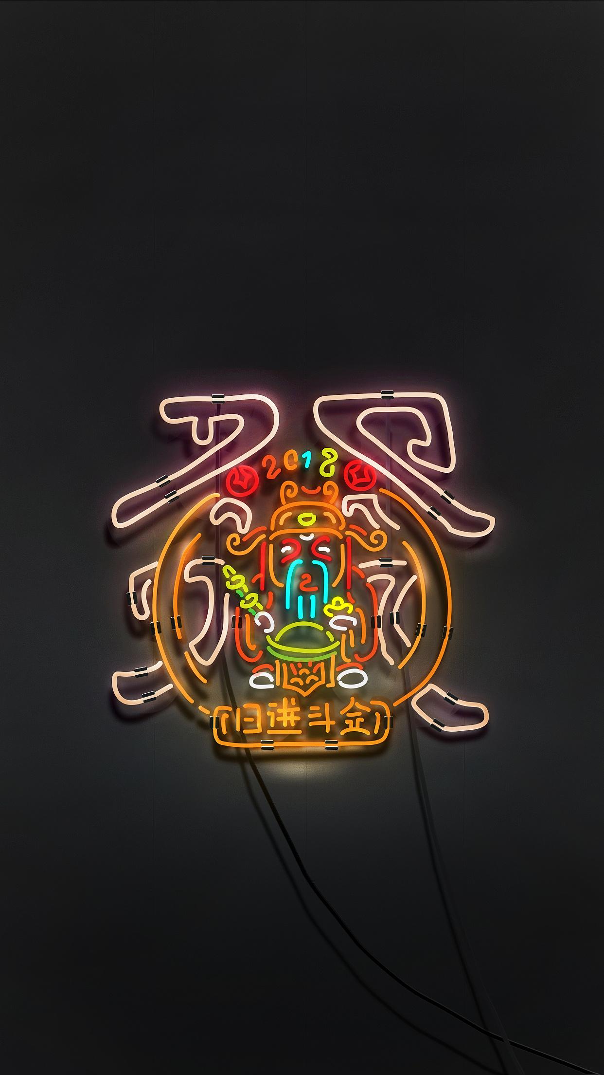 2018 财神 【日进斗精】