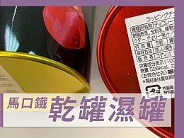 马口铁-干罐湿罐 -【包材后加工】No.10