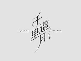 中文字體設計 · Typeface design