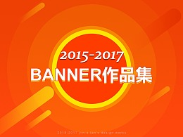 2015-2017banner作品集