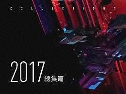 2017总集篇