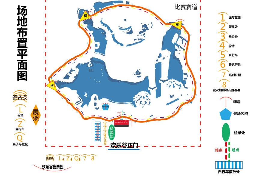 2017武汉欢乐谷滑骑跑迷你马拉松物料设计(部分)图片