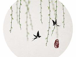 燕子飞时——水墨中国风插画