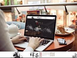禅茶_首页页面
