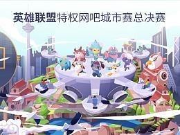 英雄联盟特权网吧城市赛主视觉图