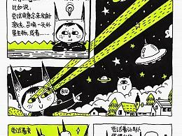 【Super Glue】短篇漫画